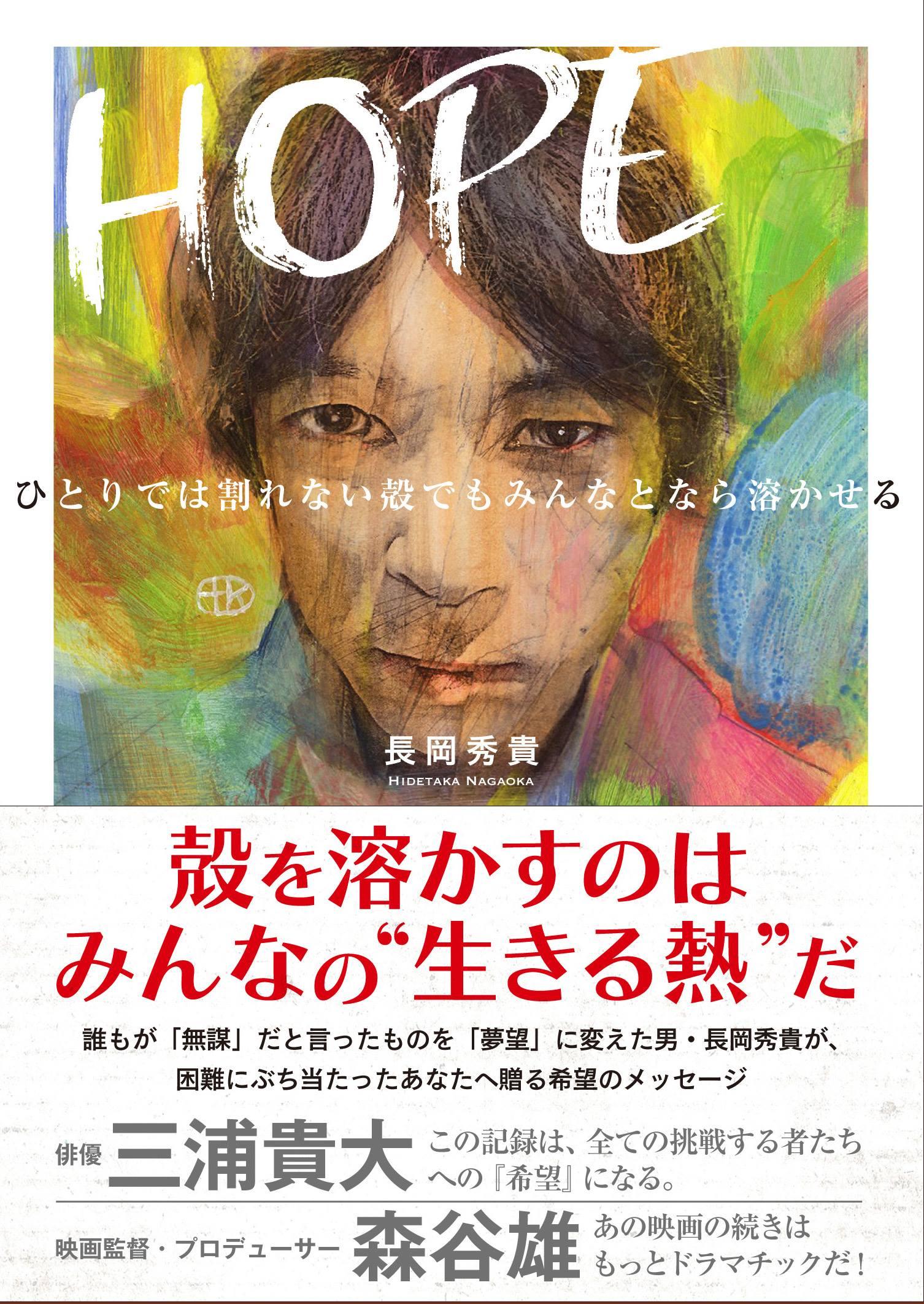 HOPE表紙